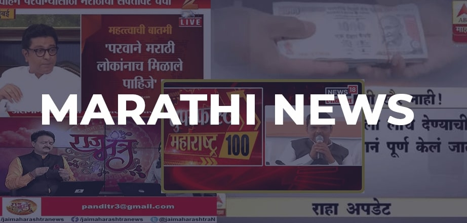 Marathi News Channel advertising rates in India